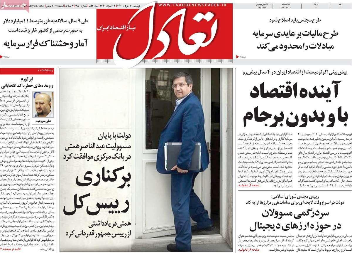 صفحه اول روزنامه های اقتصادی ۱۰ خرداد ۱۴۰۰