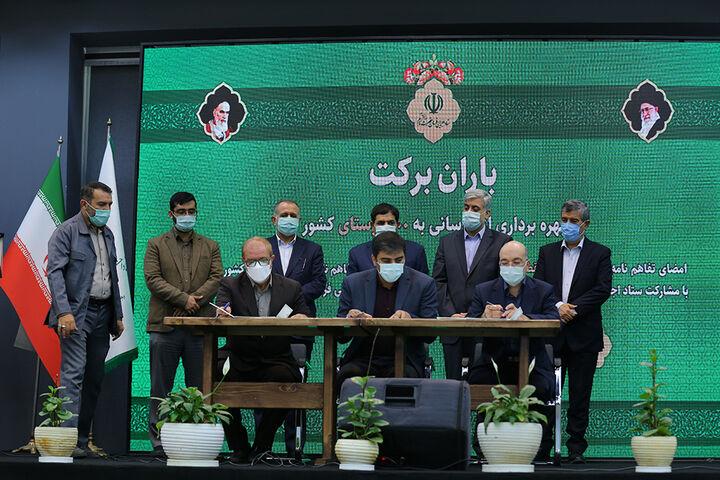 مراسم امضای تفاهم نامه ابرسانی ستاد اجرایی فرمان امام (ره)