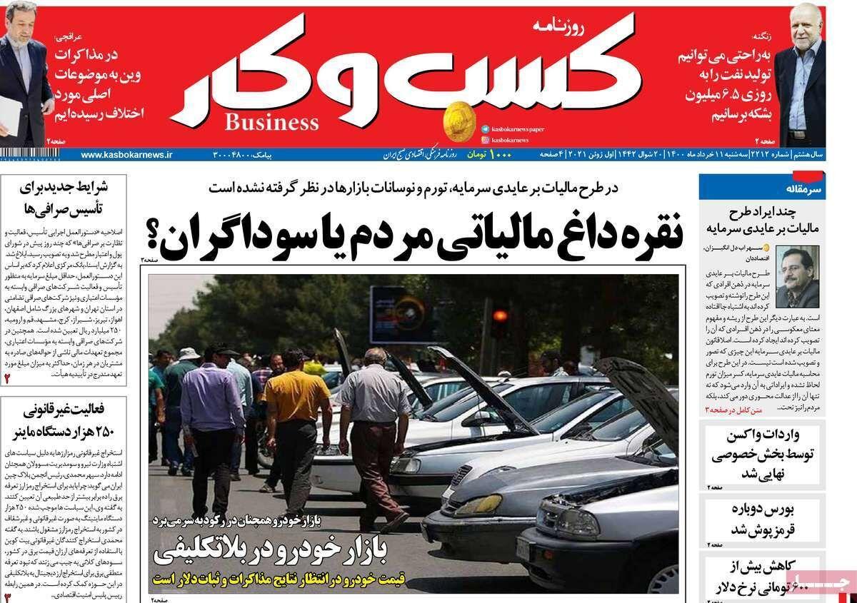 صفحه اول روزنامه های اقتصادی ۱۱ خرداد ۱۴۰۰