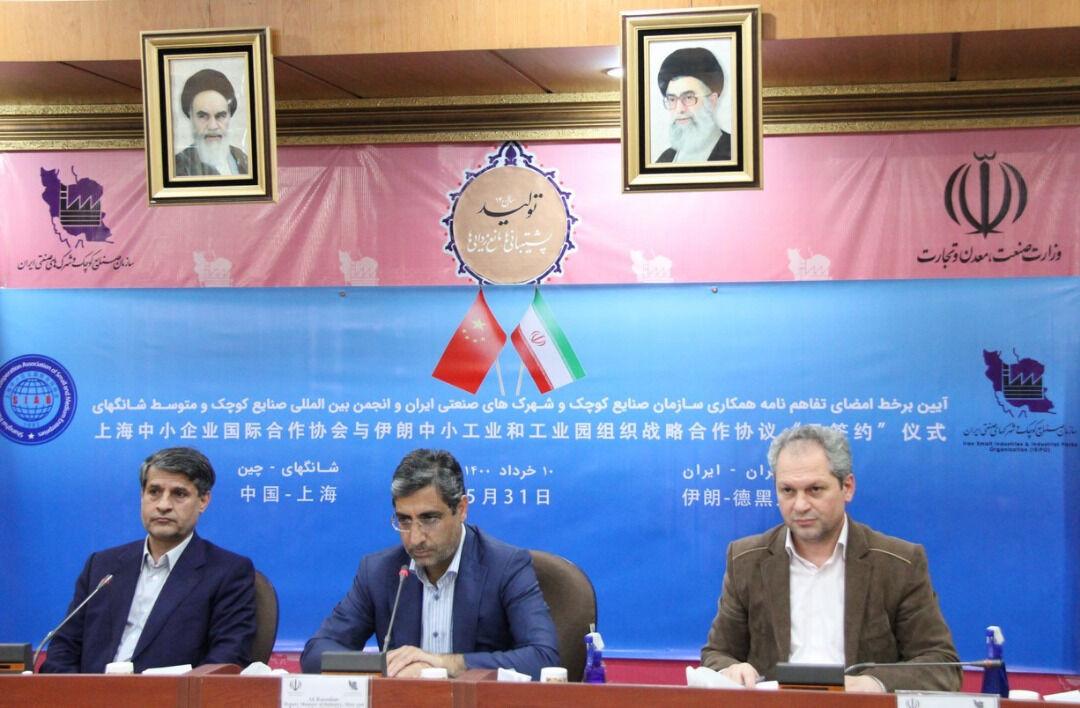 افتتاح مرکز همکاریهای مشترک صنایع کوچک و متوسط ایران و چین