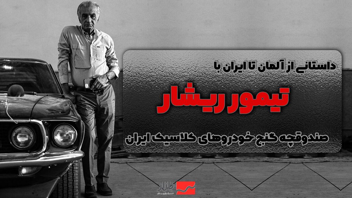 داستانی از آلمان تا ایران با صندوقچه گنج خودروهای کلاسیک ایران