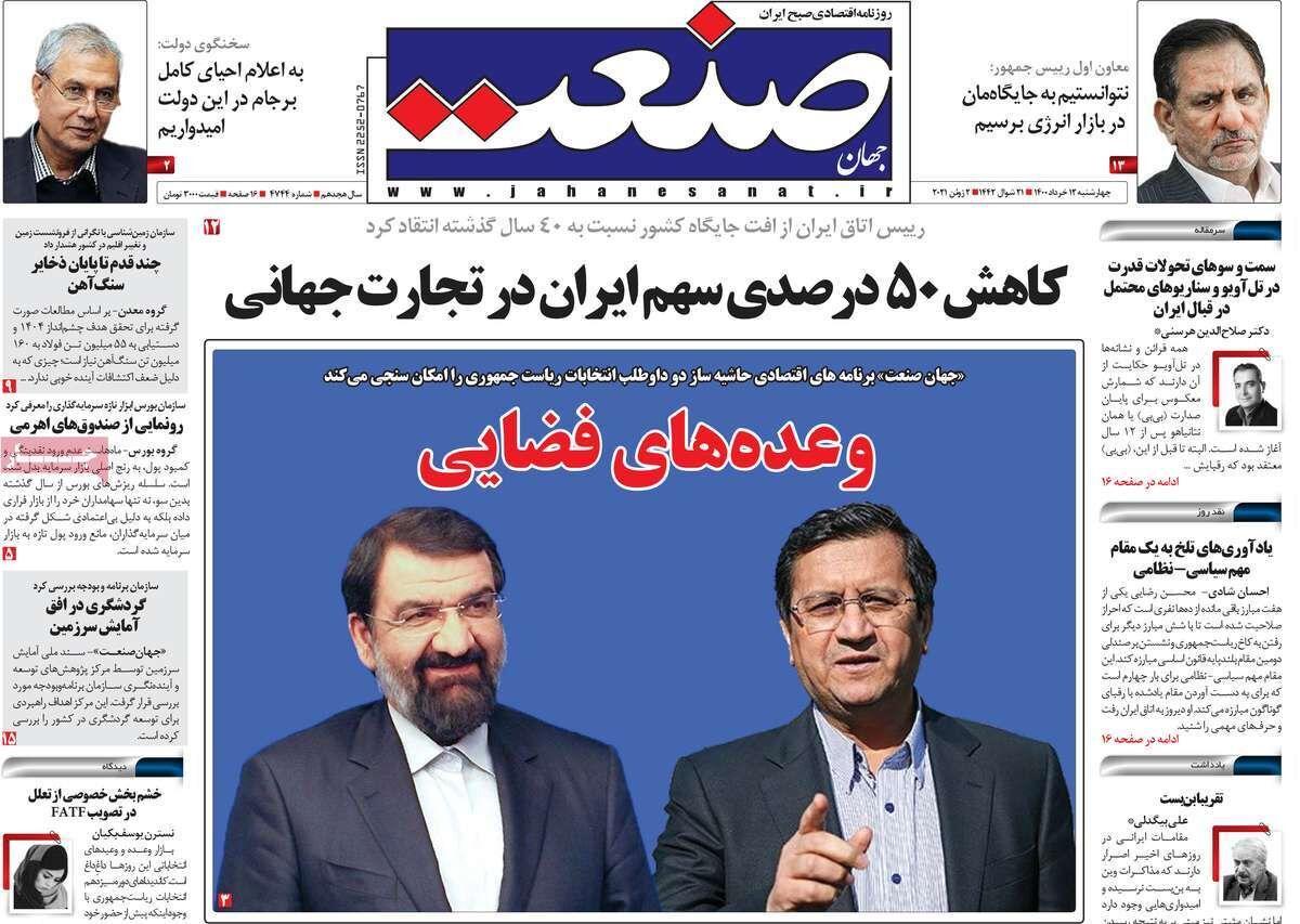 صفحه اول روزنامه های اقتصادی ۱۲ خرداد ۱۴۰۰
