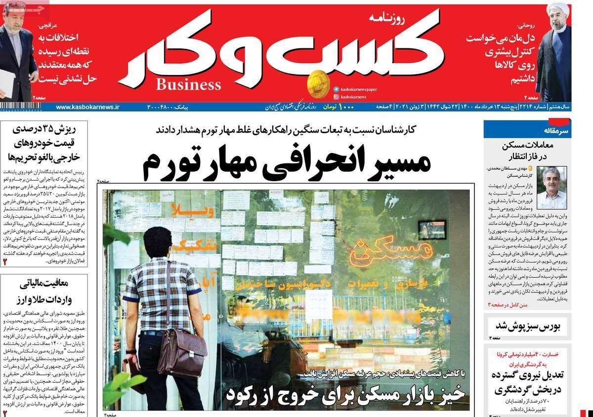 صفحه اول روزنامه های اقتصادی ۱۳ خرداد ۱۴۰۰