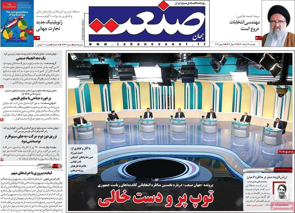 صفحه اول روزنامه های اقتصادی ۱۷ خرداد ۱۴۰۰