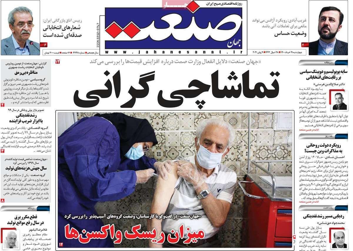 صفحه اول روزنامه های اقتصادی ۱۹ خرداد ۱۴۰۰
