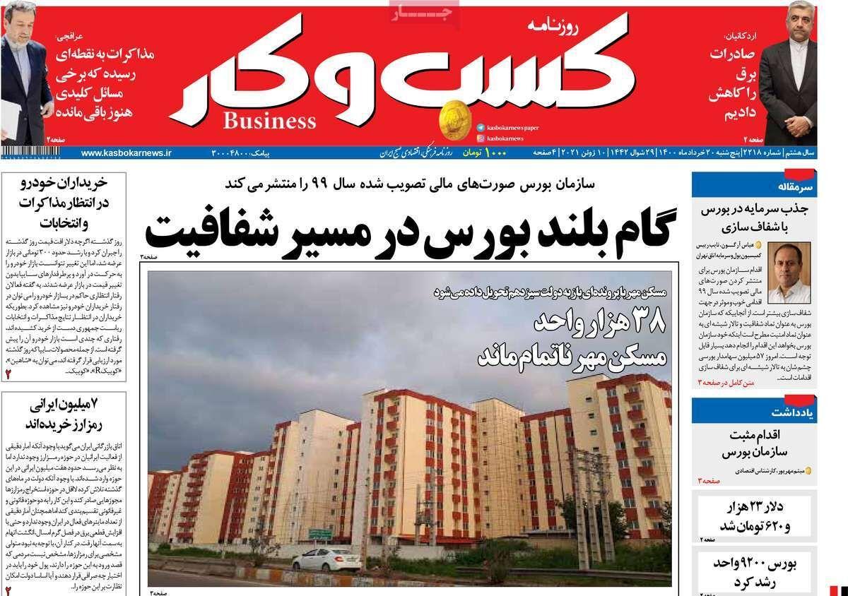 صفحه اول روزنامه های اقتصادی ۲۰ خرداد ۱۴۰۰