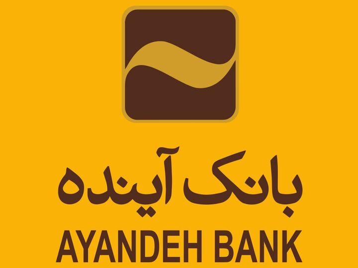 زیاندهی پی در پی بانک آینده! | بانکی که روزهای سختی پیش رو دارد