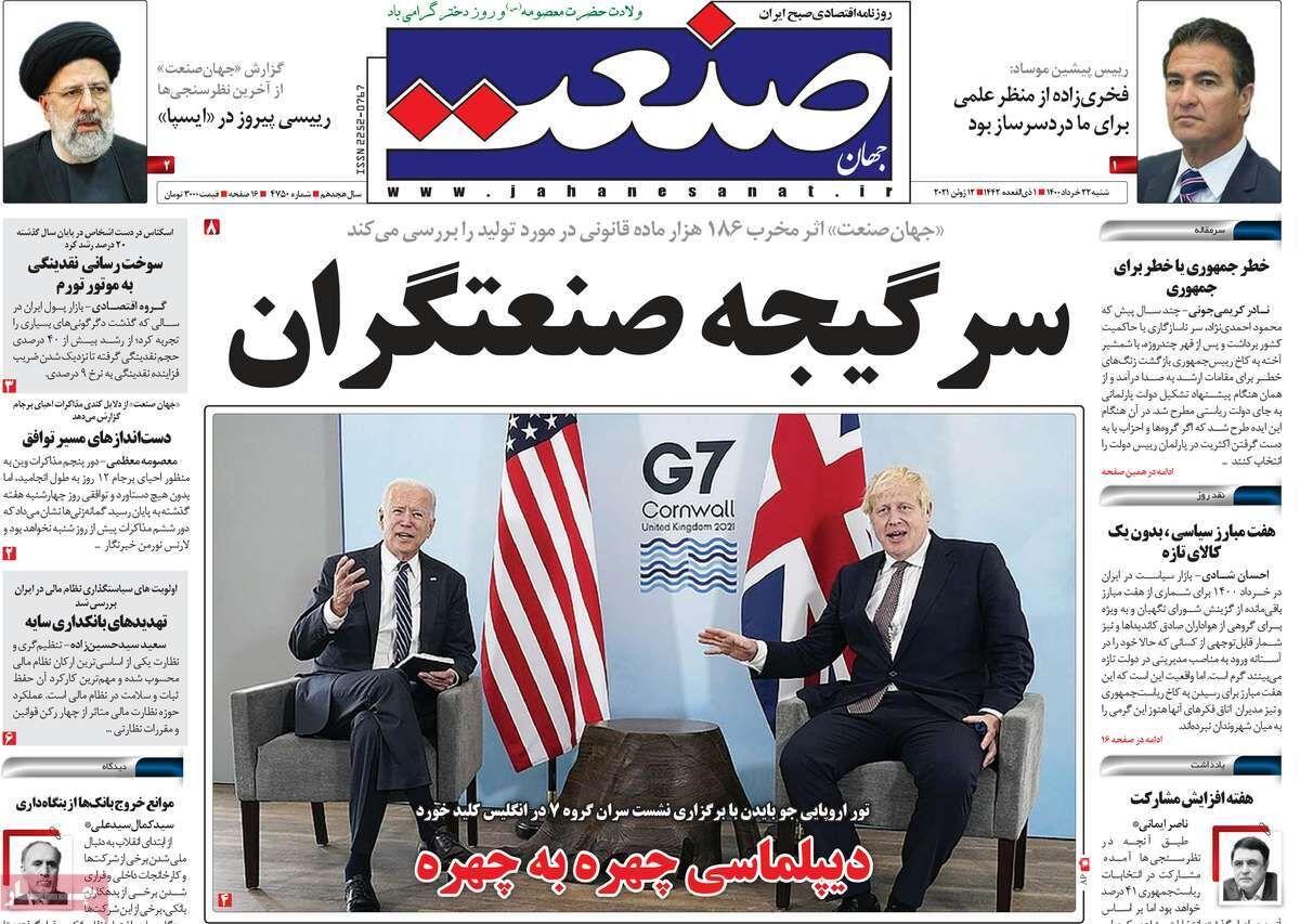 صفحه اول روزنامه های اقتصادی ۲۲ خرداد ۱۴۰۰
