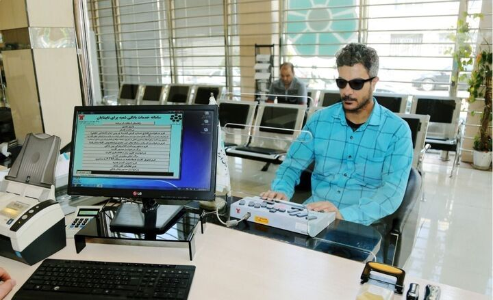 صدور کارت بانکی بریل برای نابینایان