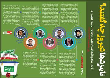 گزیده مواضع اقتصادی نامزدهای انتخابات ریاست جمهوری در یکشنبه ۲۳خرداد