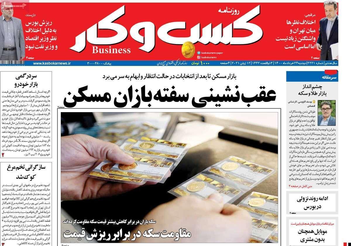 صفحه اول روزنامه های اقتصادی ۲۴ خرداد ۱۴۰۰