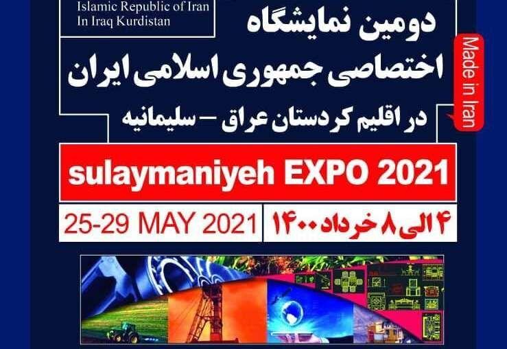 اوایل تیر ماه؛ نمایشگاه اختصاصی ایران در کردستان عراق