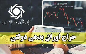 اعلام نتیجه چهارمین حراج اوراق مالی اسلامی دولتی و برگزاری حراج جدید
