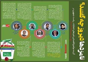گزیده مواضع اقتصادی نامزدهای انتخابات ریاست جمهوری در سه شنبه ۲۵خرداد