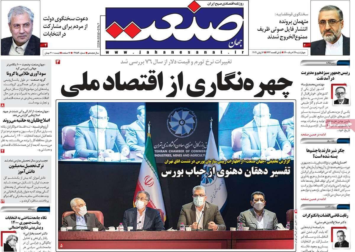 صفحه اول روزنامه های اقتصادی ۲۶ خرداد ۱۴۰۰