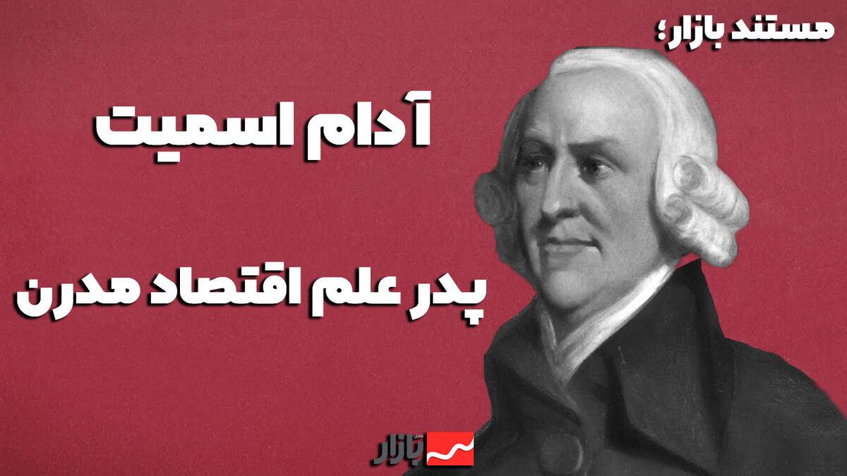 آدام اسمیت پدر علم اقتصاد مدرن کیست؟