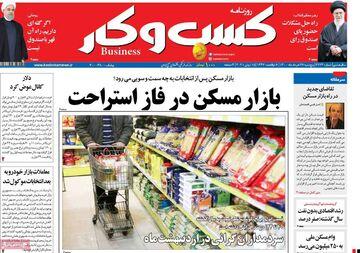 صفحه اول روزنامه های اقتصادی ۲۷ خرداد ۱۴۰۰