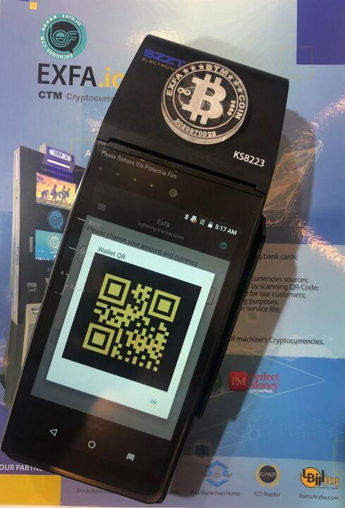 رونمایی از دستگاه POS اندرویدی ارز دیجیتال در هشتمین نمایشگاه هوشمند استانبول