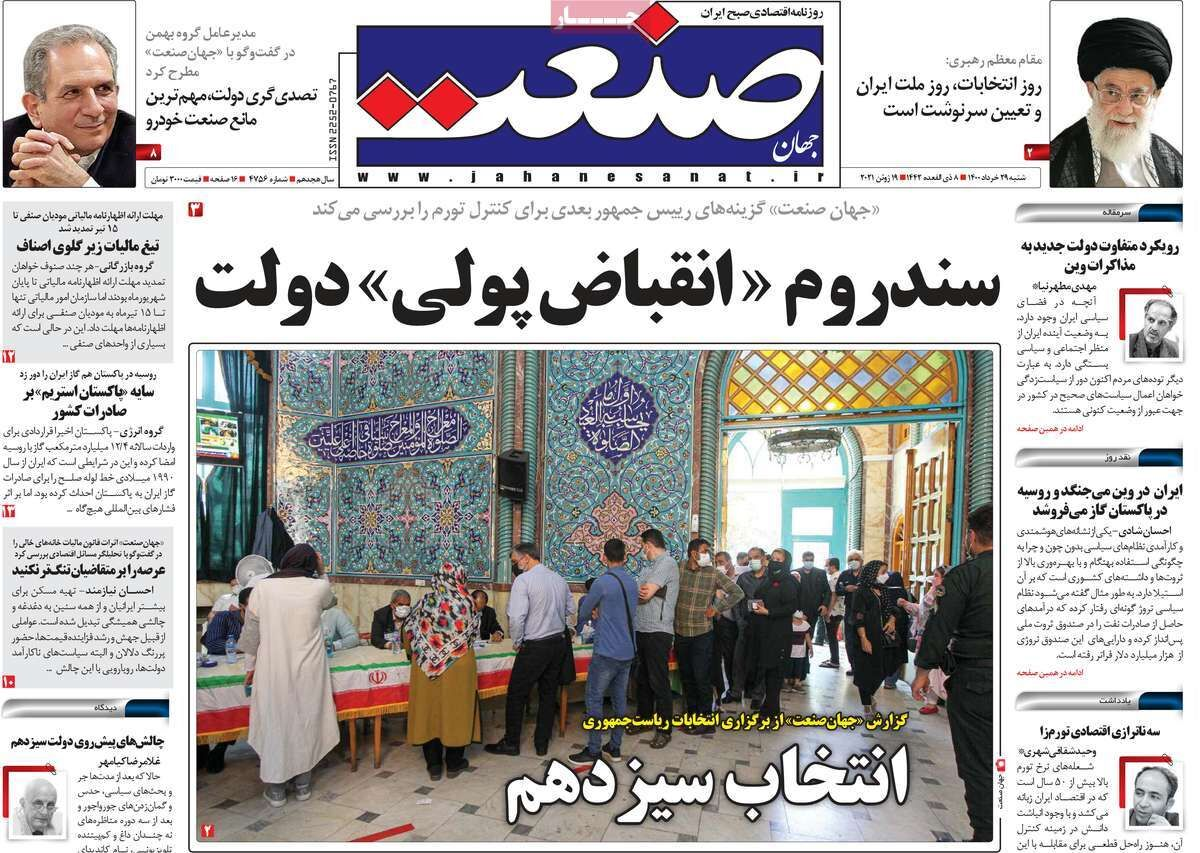 صفحه اول روزنامه های اقتصادی ۲۹ خرداد ۱۴۰۰