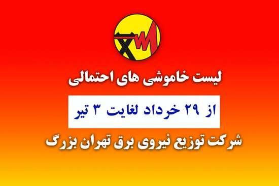 زمان بندی خاموشی های احتمالی شهر تهران اعلام شد