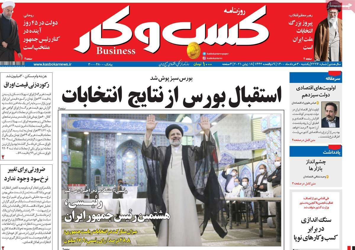 صفحه اول روزنامه های اقتصادی ۳۰ خرداد ۱۴۰۰