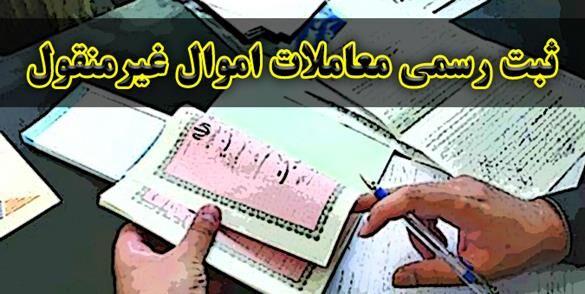 اصرار مجلس بر الزام به ثبت رسمی معاملات اموال غیرمنقول