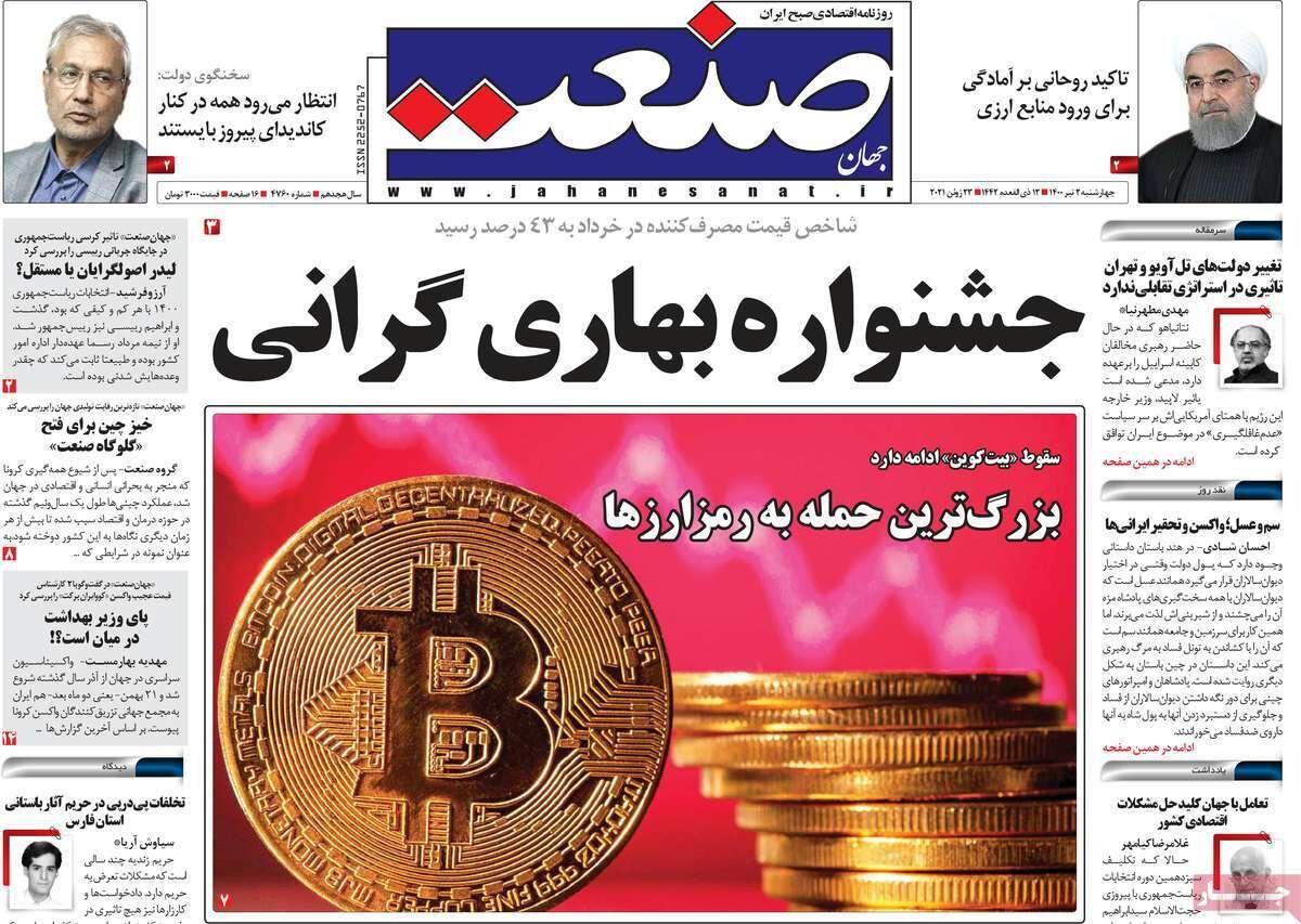صفحه اول روزنامه های اقتصادی ۲ تیر ۱۴۰۰