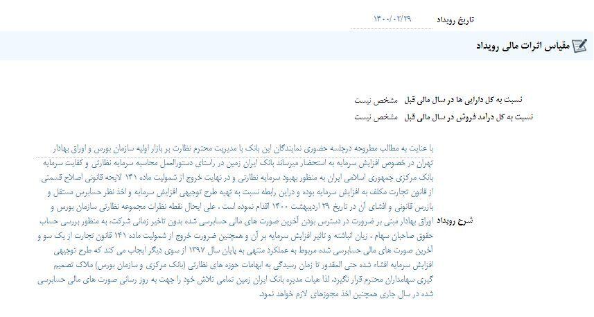 رشد 180 درصدی معوقات مشکوک بانک ایران زمین  بی خیال رشد 78 درصدی هزینه های اداری به تیرک بکوبید!