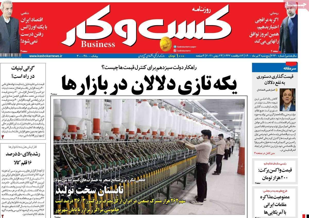 صفحه اول روزنامه های اقتصادی ۳ تیر ۱۴۰۰
