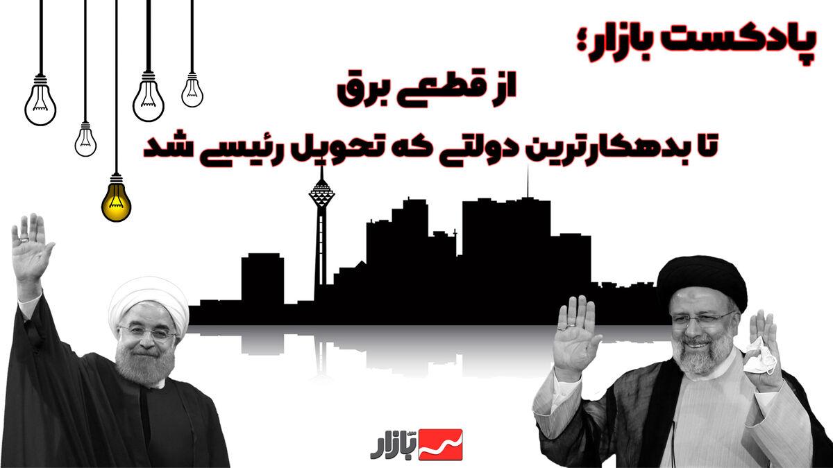 از قطعی برق تا بدهکارترین دولتی که تحویل رئیسی شد!