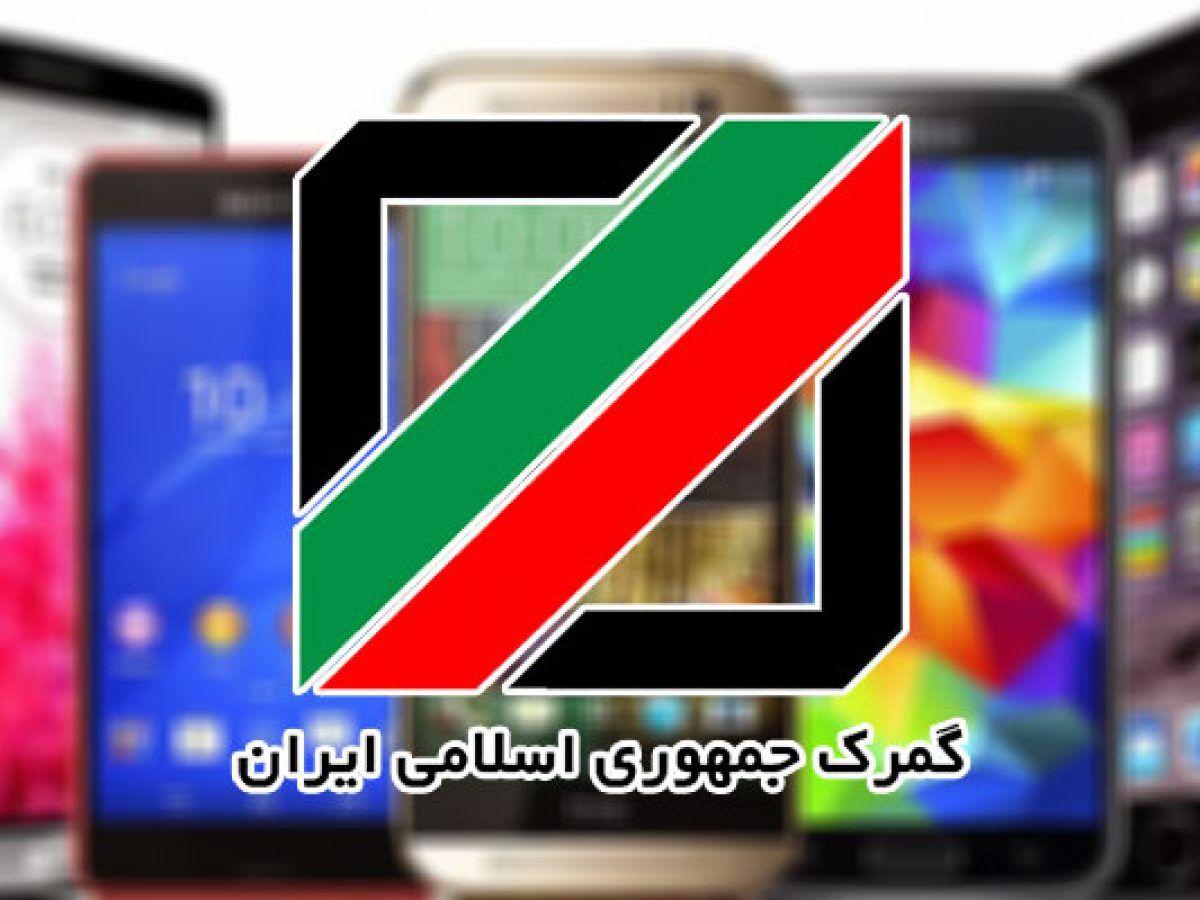 اجرای ثبت موبایل وارهها از ۱۲ تیر ماه