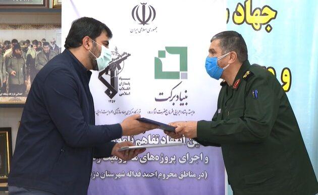 امضای تفاهمنامه همکاری سپاه و بنیاد برکت با هدف محرومیتزدایی