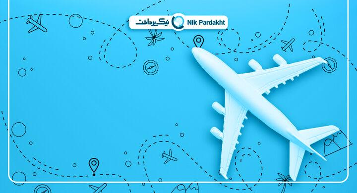 راهنمای خرید بلیط هواپیمای خارجی: چمدانت را ببند!