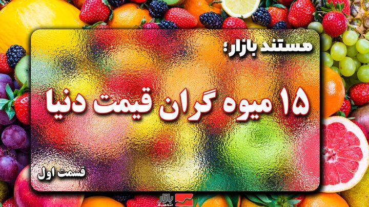 گرانترین و عجیبترین میوههای دنیا!
