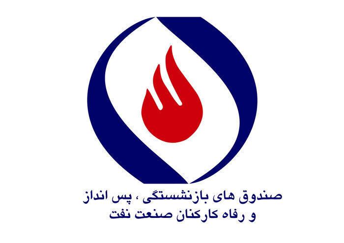 سقف وام مسکن کارکنان و بازنشستگان صندوق نفت افزایش یافت