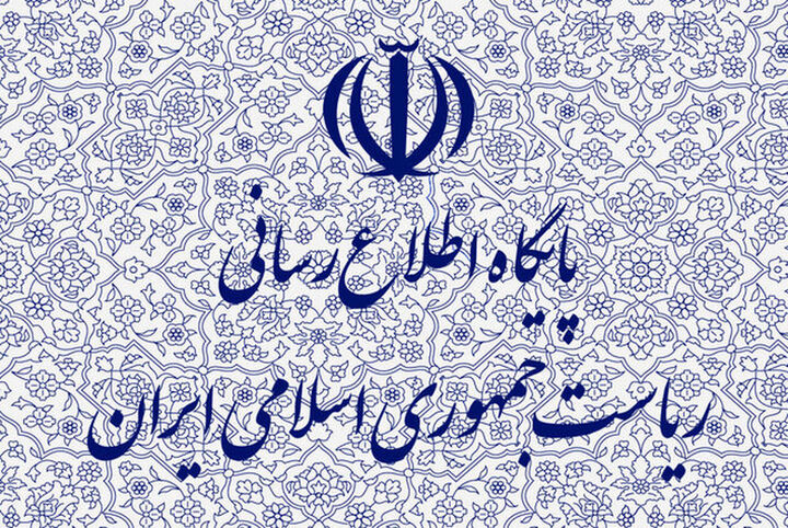 اطلاعیه روابط عمومی ریاست جمهوری درباره پاداش بازنشستگی روحانی