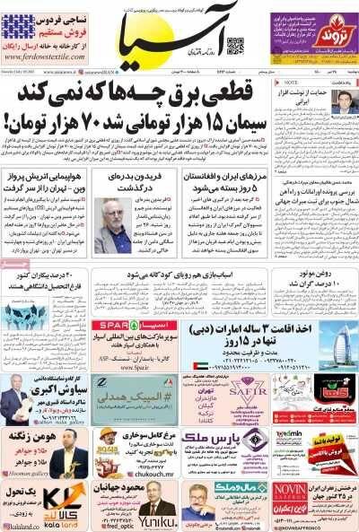 صفحه اول روزنامه های اقتصادی 28