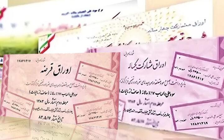 تفاوت اوراق قرضه در ایران و ایالات متحده آمریکا چیست؟