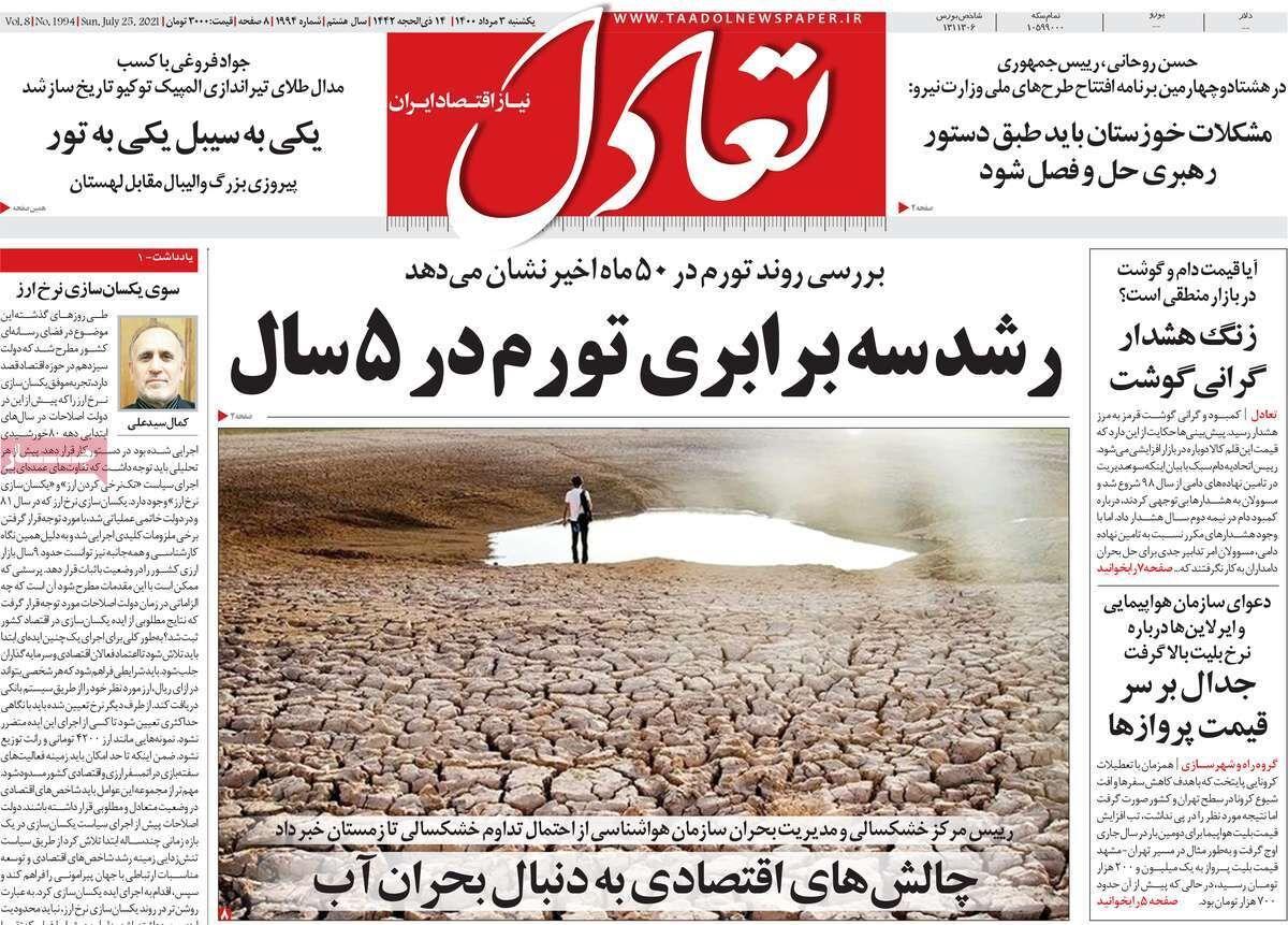 صفحه اول روزنامه های اقتصادی ۳ مرداد ۱۴۰۰