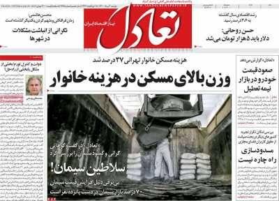 صفحه اول روزنامه های اقتصادی ۴ مرداد ۱۴۰۰
