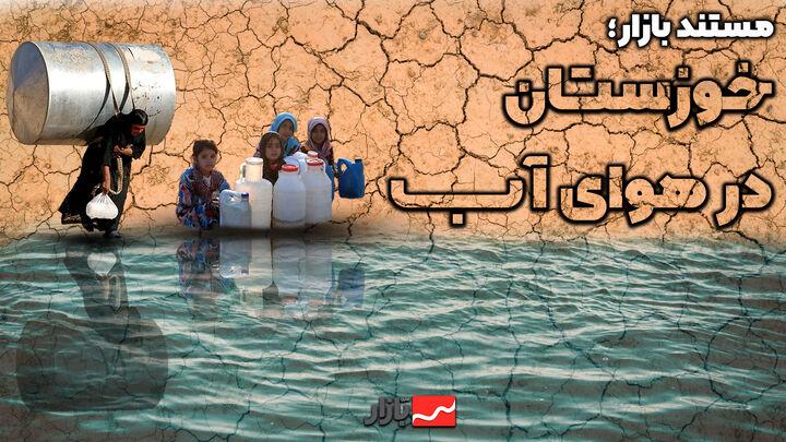 خوزستان در هوای آب!