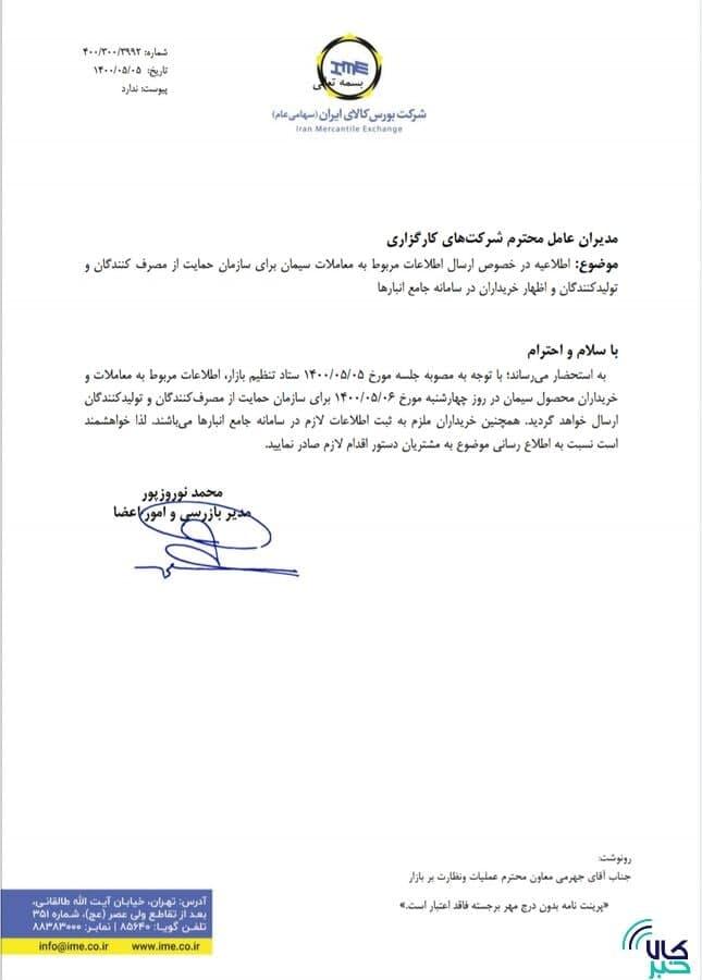 ثبت اطلاعات خریداران سیمان در سامانه جامع انبارها