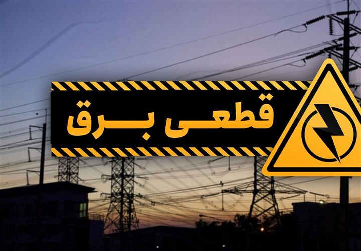 اعلام جدول قطعی برق در شهرستانهای پایتخت