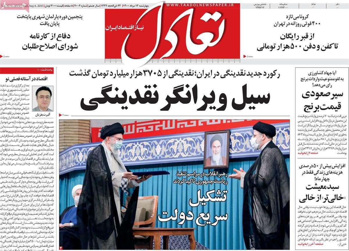 صفحه اول روزنامه های اقتصادی ۱۳ مرداد ۱۴۰۰