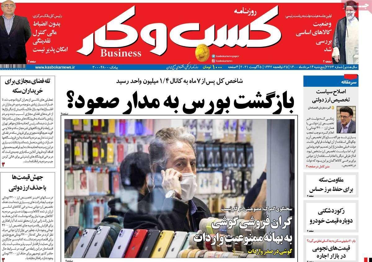 صفحه اول روزنامه های اقتصادی ۱۴ مرداد ۱۴۰۰