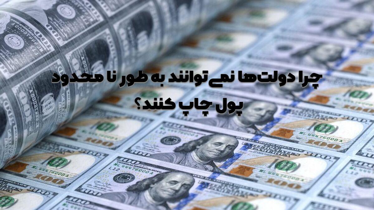 چرا دولتها نمیتوانند به طور نامحدود پول چاپ کنند؟