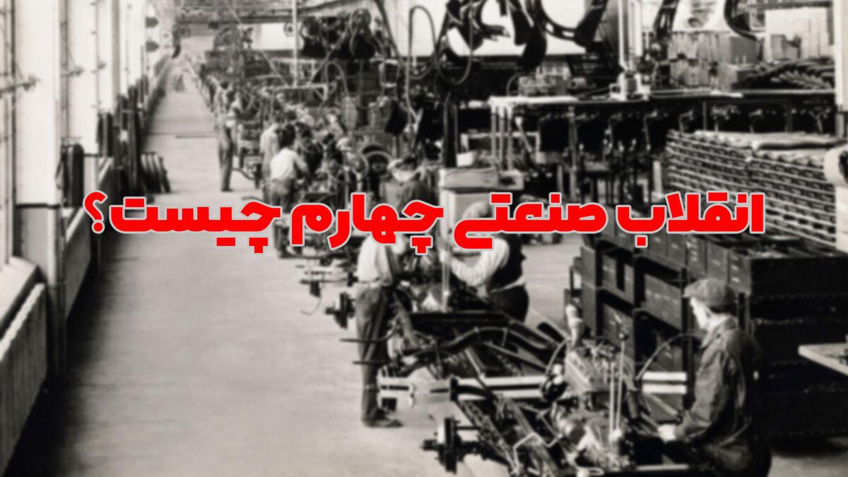 انقلاب صنعتی چهارم چیست؟