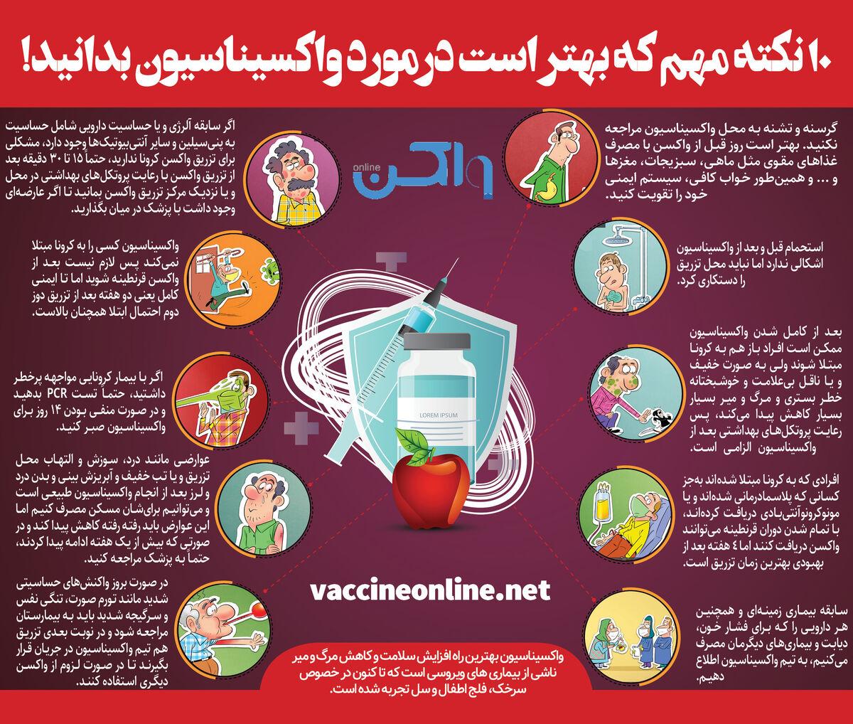 ۱۰ نکته مهم که بهتر است درمورد واکسیناسیون بدانید!