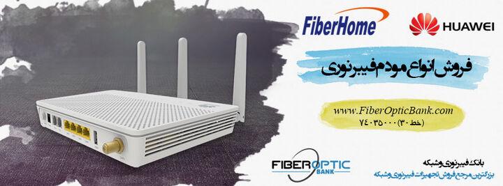 راهنمای خرید و انتخاب مودم فیبر نوری مناسب