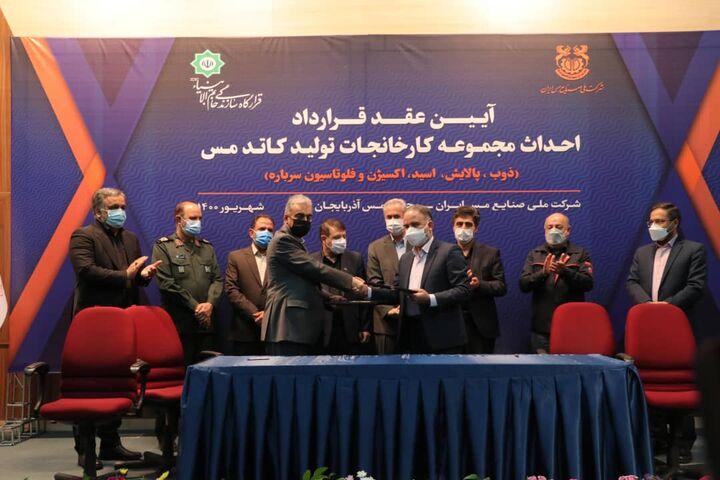 قرارداد احداث کارخانجات تولید کاتد در مس سونگون امضا شد